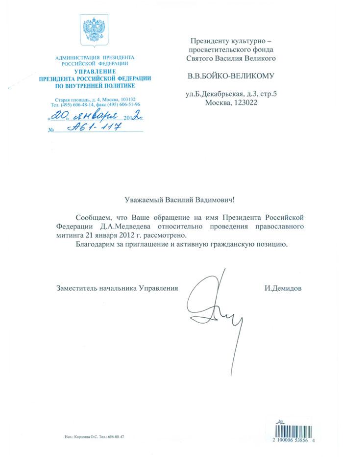 Благодарность Президента России Медведева Д.А. Бойко-Великому В.В